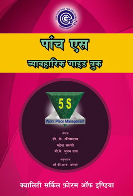 Practical Guide Book on 5s in Hindi