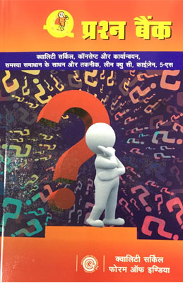 Question Bank in Hindi on QC Concepts and Implementation, PSTT, Kaizen, 5S & Lean QC